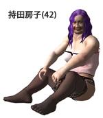 持田房子(42) by gdgd妖精s